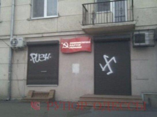 Офис компартии Украины в Одессе захватили радикалы