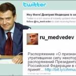 Аккаунту Дмитрия Медведева в Twitter 5 лет