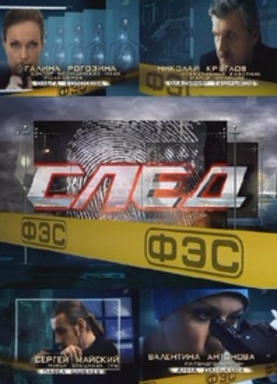 Кадры из фильма посмотреть новые серии след