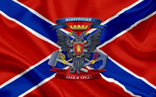 Захарченко верит в создание Новороссии