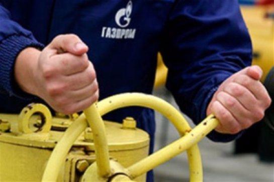 Скидка на газ для Украины будет, но в меньшем размере