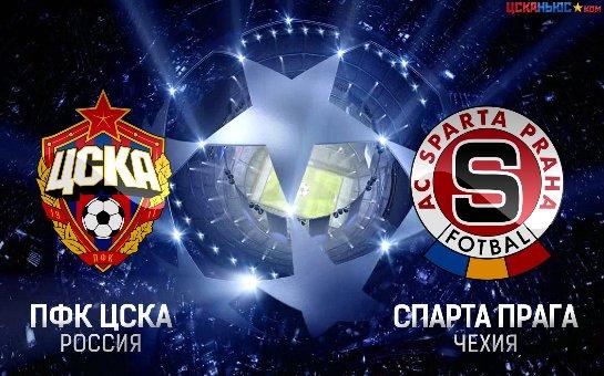 ЦСКА сыграл первый матч в Лиге Чемпионов