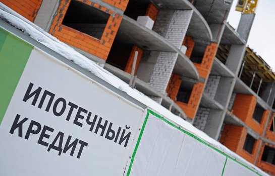 Правительство снизит объем субсидий для ипотеки
