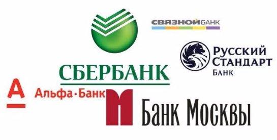 Огромное количество российских банков подпадают под ликвидацию