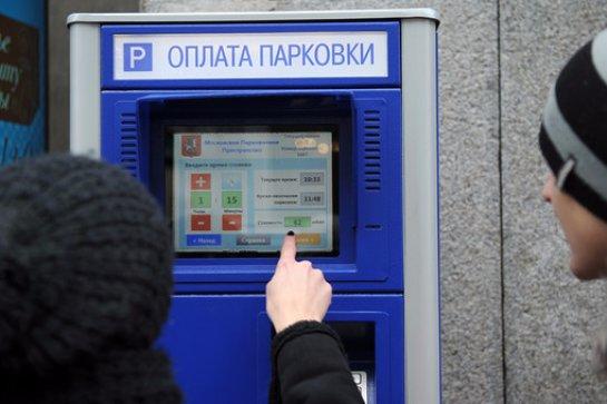 Платный паркинг принес Москве солидные доходы