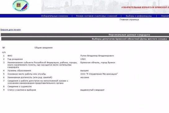 Полный тезка президента России баллотируется в Брянскую областному думу