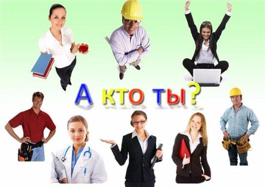 Стали известны самые востребованные в России профессии