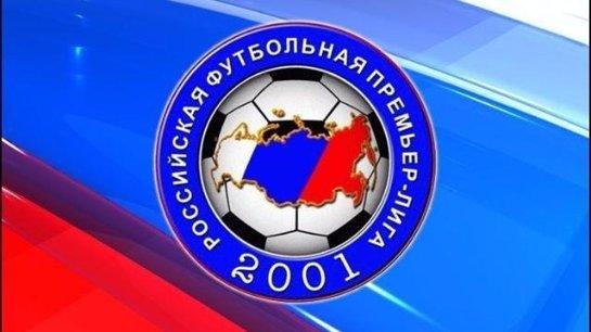 Стартовал очередной тур чемпионата России по футболу