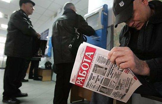 Безработные россияне будут получать выплаты большего размера
