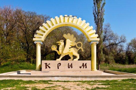 Украинцы хотят переименовать Крым