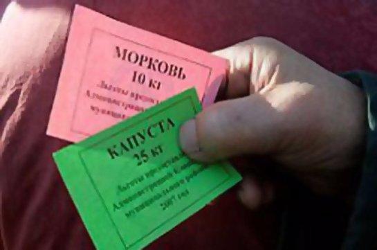Для малоимущих россиян хотят ввести продуктовые карточки