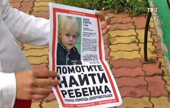 Внук главы Дмитровского района найден и находится в безопасности
