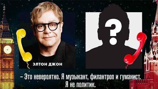Благодаря пранкерам состоится встреча Владимира путина и Элтона Джона