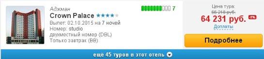 Подбор путевок в ОАЭ из Москвы — выгодные предположения от сайта 1000turov.ru