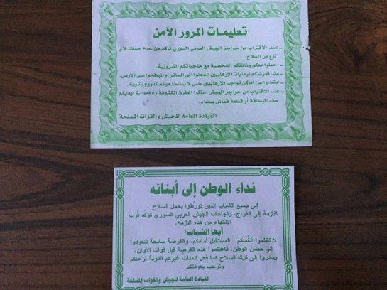 Сирийская армия раскидала с воздуха листовки, в которых боевикам предложили сдаться, а мирному населению - выехать из зоны проведения военной операции