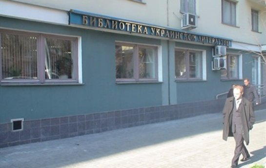 В Московской библиотеке украинской литературы нашли русофобские печатные материалы