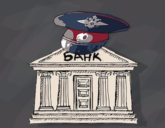 В России может появиться банк для правоохранителей