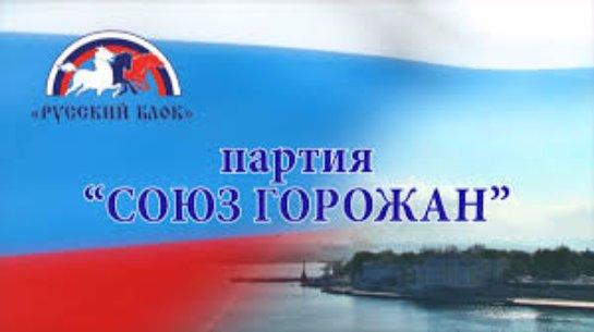 В России появится новая, » кошерная» партия