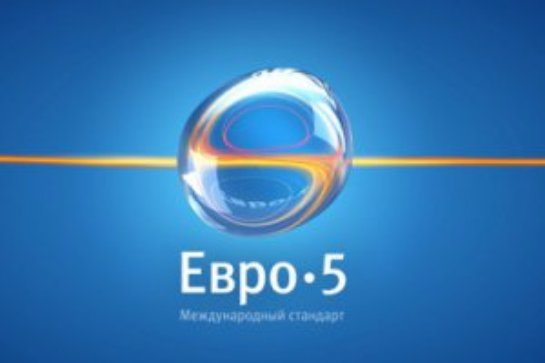 Российские экологи призывают полный переход на бензин качества » Евро-5″