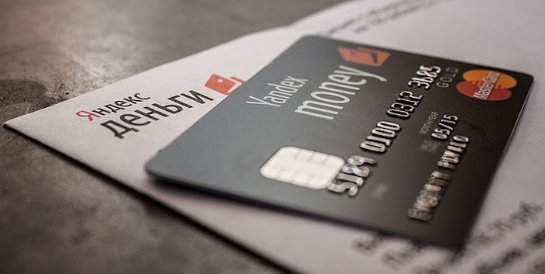 «Яндекс. Деньги» скоро перейдут к выпуску пластиковых карт