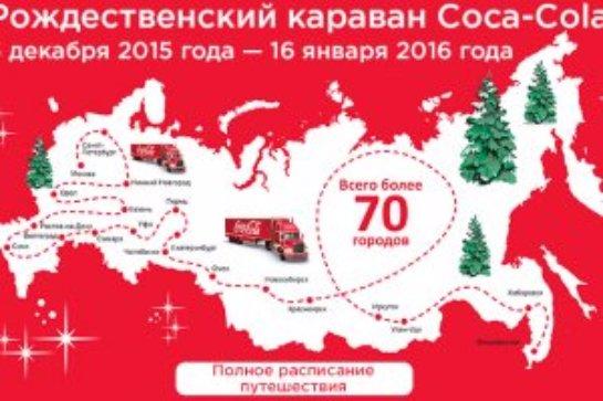 У Украины претензии к Coca-Cola
