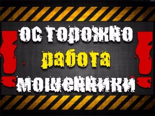 В Липецкой области обманывают на трудоустройстве