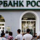 В «Сбербанке» отреагировали на украинские санкции