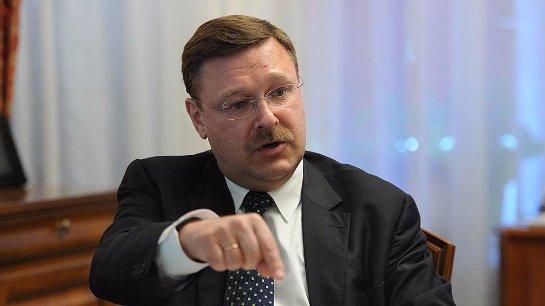 Косачев рассказал, к чему приведут новые антироссийские санкции