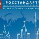 Росстандарт начинает масштабную проверку продукции российских производителей