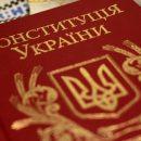 В Госдуме считают, что Конституцию Украины следует подкорректировать в пунктах, которые гласят о Крыме