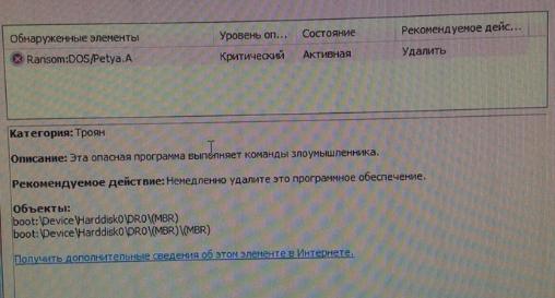 Украину опять посетил вирус вымогатель: на этот раз под именем Petya