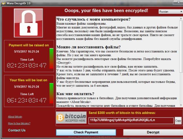 Ошибки кода WannaCry дают возможность вернуть свои файлы