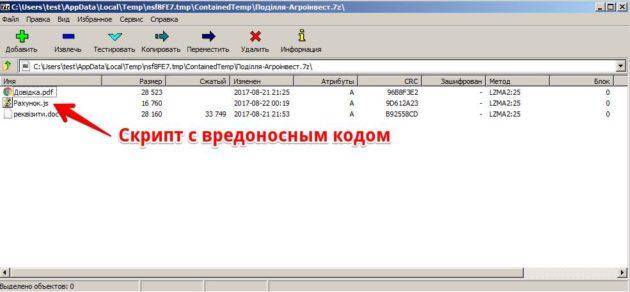Украинцев уже пытаются взломать через почту
